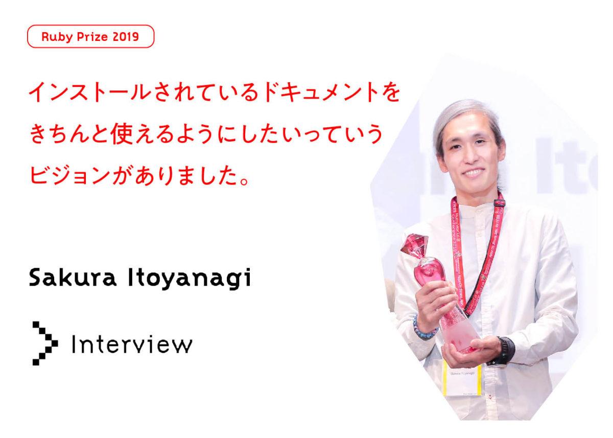 糸柳茶蔵インタビューへ