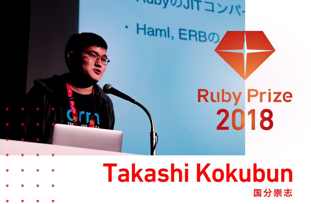 受賞者、国分崇志、TakashiKokubun
