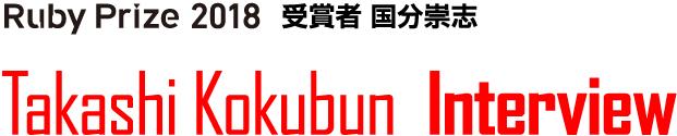 RubyPrize2018 受賞者 国分崇志/Takashi Kokubun Interview