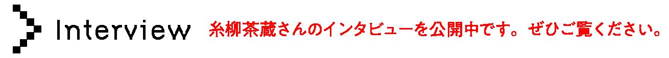 RubyPrize2019 糸柳茶蔵インタビュー