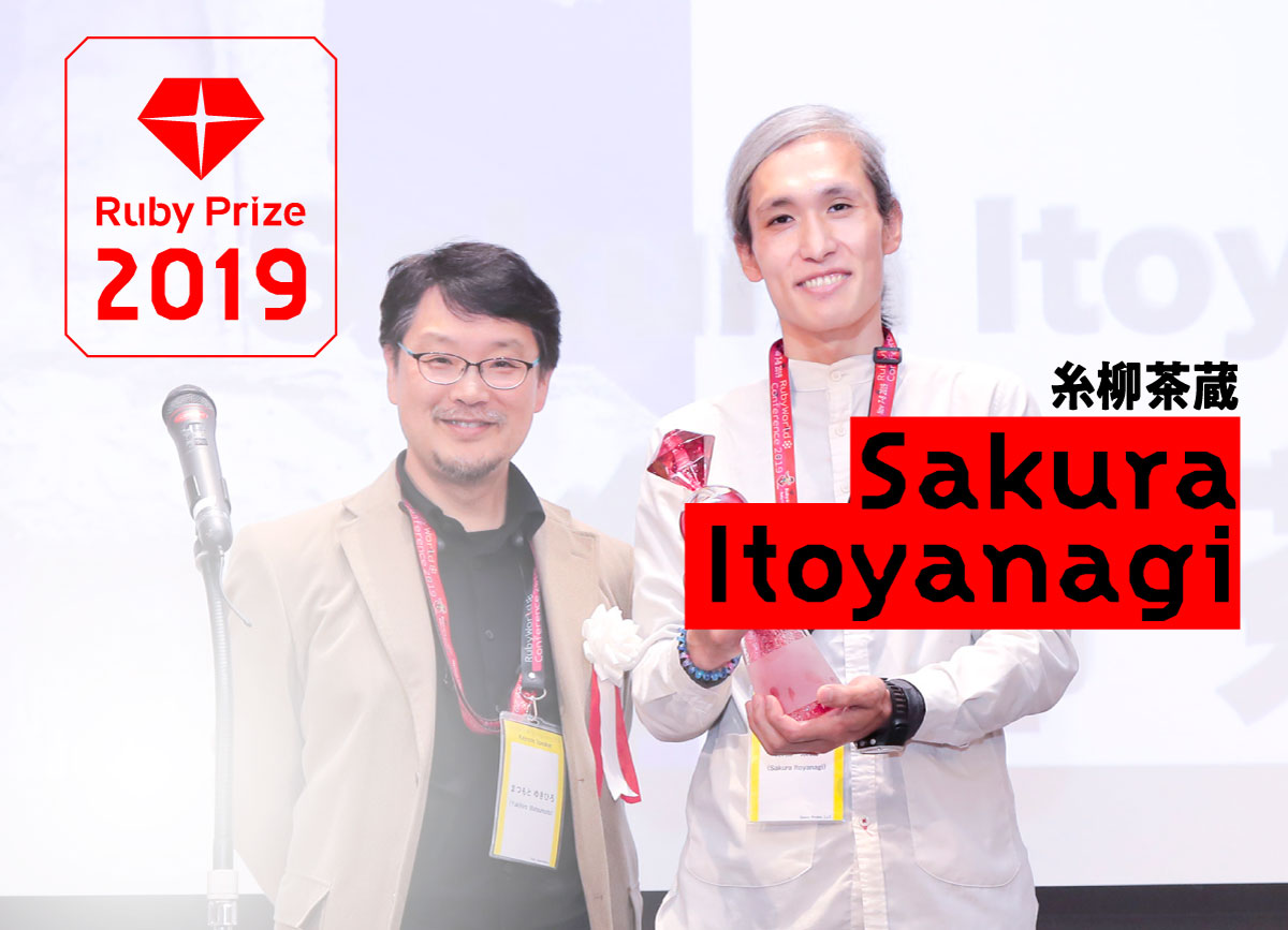 RubyPrize2019 糸柳茶蔵