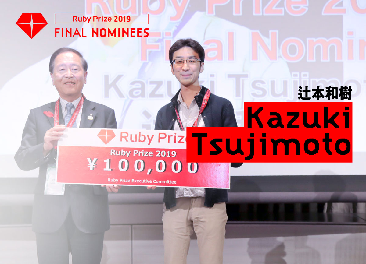 RubyPrize2019 Final NOMINEES 辻本和樹
